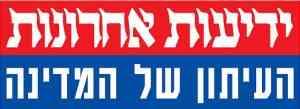 לוגו ידיעות אחרונות - העיתון של המדינה