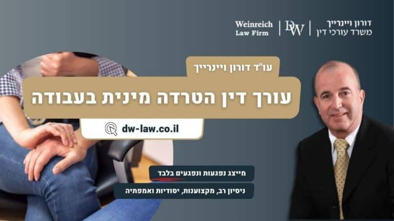 """עו""""ד דורון ויינרייך - עורך דין הטרדה מינית בעבודה - dw-law.co.il - מייצג נפגעות ונפגעים בלבד - ניסיון רב, מקצוענות, יסודיות ואמפתיה"""