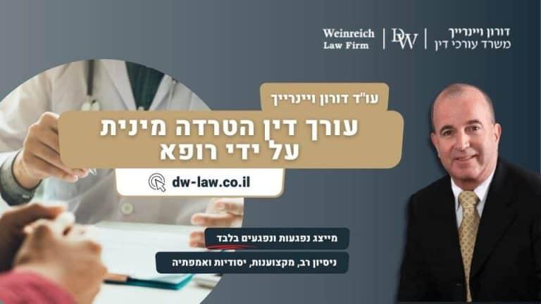 """עו""""ד דורון ויינרייך - עורך דין הטרדה מינית על ידי רופא - dw-law.co.il - מייצג נפגעות ונפגעים בלבד - ניסיון רב, מקצוענות, יסודיות ואמפתיה"""