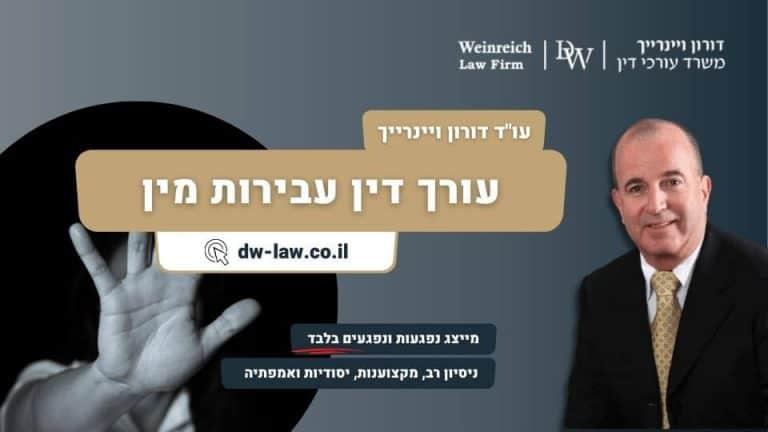 """עו""""ד דורון ויינרייך - עורך דין עבירות מין - dw-law.co.il - מייצג נפגעות ונפגעים בלבד - ניסיון רב, מקצוענות, יסודיות ואמפתיה"""